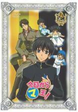 【中古】DVD▼今日からマ王! FIRST SERIES1 Vol.5(第10話〜第11話)▽レンタル落ち