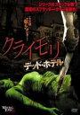 【中古】DVD▼クライモリ デッド・ホテル▽レンタル落ち【ホラー】