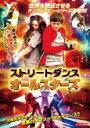 【バーゲン】【中古】DVD▼ストリートダンス オールスターズ...