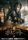 【中古】DVD▼ホビット 決戦のゆくえ▽レンタル落ち