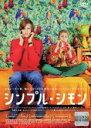 【中古】DVD▼シンプル・シモン▽レンタル落ち