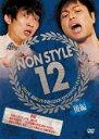 【中古】DVD▼NON STYLE 12 後編 2012年、結成12年を迎えるNON STYLEがやるべき12のこと〜▽レンタル落ち【お笑い】
