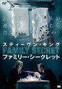 【バーゲン】【中古】DVD▼ファミリー・シークレット▽レンタル落ち