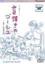 【中古】DVD▼セロ弾きのゴーシュ▽レンタル落ち【ディズニー】