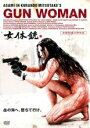 【中古】DVD▼女体銃 ガン・ウーマン GUN WOMAN【字幕】▽レンタル落ち