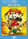 【中古】Blu-ray▼カンフー パンダ 2 ブルーレイディスク▽レンタル落ち