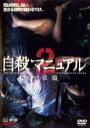 【中古】DVD▼自殺マニュアル 2 中級篇▽レンタル落ち【ホラー】