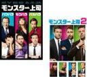 2パック【中古】DVD▼モンスター上司(2枚セット)1、2▽レンタル落ち 全2巻