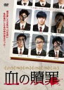 【中古】DVD▼血の贖罪【字幕】▽レンタル落ち【韓国ドラマ】