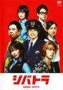 【中古】DVD▼シバトラ 童顔刑事・柴田竹虎 6(第11話 最終)▽レンタル落ち【テレビドラマ】