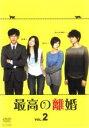 【中古】DVD▼最高の離婚 2(第3話、第4話)▽レンタル落ち【テレビドラマ】