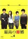 【中古】DVD▼最高の離婚 4(第7話、第8話)▽レンタル落ち【テレビドラマ】