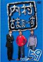 【バーゲンセール】【中古】DVD▼内村さまぁ〜ず 59(第178話〜第180話)▽レンタル落ち【お笑い】