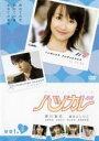 【中古】DVD▼ハツカレ 初彼 2(第5話〜第8話)▽レンタル落ち