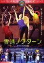 【中古】DVD▼香港ノクターン【字幕】▽レンタル落ち【ミュージカル】