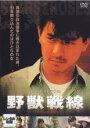 【中古】DVD▼野獣戦線▽レンタル落ち
