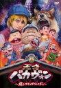 【中古】DVD▼天才バカヴォン 蘇るフランダースの犬▽レンタル落ち