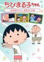 【中古】DVD▼ちびまる子ちゃん おばあちゃん、若返る の巻