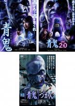 中古DVD青鬼(3枚セット)1+ver.2.0+映画青鬼づかん▽レンタル落ち全3巻ホラー