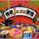 艺人名: Na行 - 【中古】CD▼熱帯JAZZ楽団 5 La Noche Tropical▽レンタル落ち