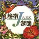 艺人名: Na行 - 【中古】CD▼熱帯JAZZ楽団 2 September▽レンタル落ち