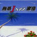 艺人名: Na行 - 【中古】CD▼熱帯JAZZ楽団 4 La Rumba▽レンタル落ち