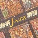 艺人名: Na行 - 【中古】CD▼熱帯JAZZ楽団 3 My favorite▽レンタル落ち