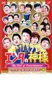 【中古】DVD▼エンタの神様 ベストセレクション 6▽レンタル落ち【お笑い】