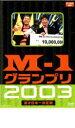【バーゲンセール】【中古】DVD▼M−1 グランプリ 2003