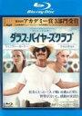 【中古】Blu-ray▼ダラス・バイヤーズクラブ ブルーレイディスク▽レンタル落ち【アカデミー賞】
