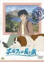 【中古】DVD▼ポルフィの長い旅 10(第37話〜第40話)▽レンタル落ち