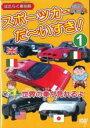 【中古】DVD▼スポーツカー だ~いすき! 1 はたらく車別冊 世界の車が見れるよ 幼児向け映像図鑑