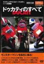 【中古】DVD▼わがままスタイルシリーズ TSUTAYA × えい出版社 バイク編 ドゥカティのすべて▽レンタル落ち
