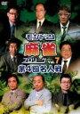 【中古】DVD▼モンド21 麻雀 プロリーグ 第4回名人戦 7▽レンタル落ち