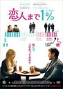 【バーゲンセール】【中古】DVD▼恋人まで1%▽レンタル落ち