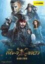 楽天DVDZAKUZAKU【バーゲン】【中古】DVD▼パイレーツ・オブ・カリビアン 最後の海賊▽レンタル落ち