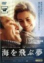 【中古】DVD▼海を飛ぶ夢▽レンタル落ち