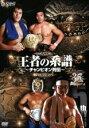 【中古】DVD▼新日本プロレス創立35周年記念DVD 王者の系譜 チャンピオン列伝