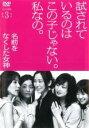 【中古】DVD▼名前をなくした女神 3(第5話、第6話)▽レンタル落ち【テレビドラマ】