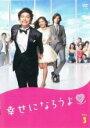 【中古】DVD▼幸せになろうよ 3(第5話、第6話)▽レン