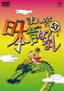 【中古】DVD▼まんが日本昔ばなし 53...