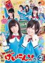 【中古】DVD▼NMB48 げいにん!!2 Vol.2(第5話〜第8話)▽レンタル落ち【テレビドラマ】