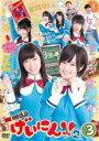 【中古】DVD▼NMB48 げいにん!!2 Vol.3(第9話〜最