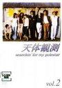 【中古】DVD▼天体観測 2(第4話〜第6話)▽レンタル落ち【テレビドラマ】
