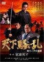 【中古】DVD▼天下騒乱 徳川三代の陰謀 1▽レンタル落ち【テレビドラマ】