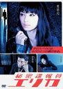 【中古】DVD▼秘密諜報員 エリカ 4(第11話〜第13話 最終)▽レンタル落ち【テレビドラマ】