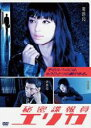 【中古】DVD▼秘密諜報員 エリカ 1(第1話〜第4話)▽レンタル落ち【テレビドラマ】