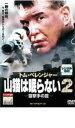 【中古】DVD▼山猫は眠らない 2 狙撃手の掟▽レンタル落ち