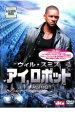 【中古】DVD▼アイ・ロボット▽レンタル落ち