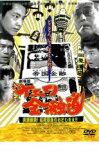 【中古】DVD▼劇場版 ナニワ金融道 灰原勝負!起死回生のおとしまえ!!▽レンタル落ち